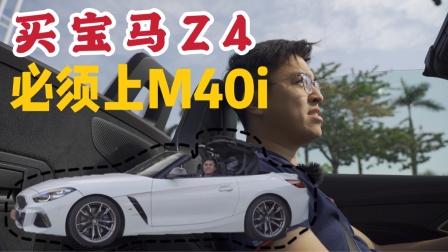 車說 如果买宝马Z4,你就必须上M40i