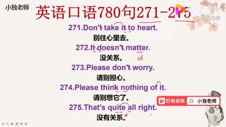 脱口而出的实用英语,英语口语780句271-275,一起快乐学英语!