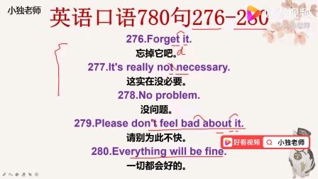 英语小白也能学会的英语,实用英语口语780句276-280,快乐学英语