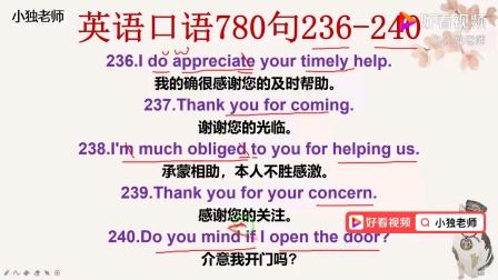 基础英语口语780句236-240,我们一起学英语,坚持到底就是胜利!
