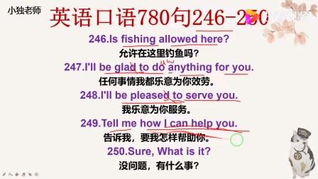 脱口而出的实用英语,英语口语780句246-250,一起快乐学英语!