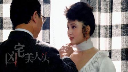 如此美貌的女子 竟然是换头手术的实验品 人类是否可以通过换头达到永生 恐怖片《凶宅美人头》