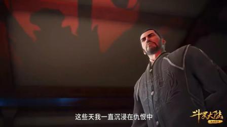 斗罗大陆138集:雪清河用毒谋害雪夜大帝