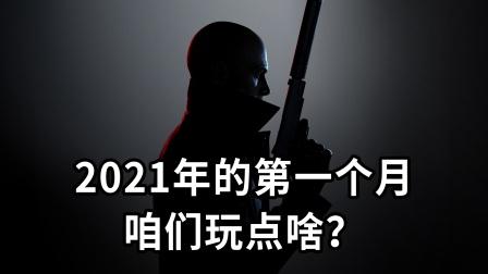 2021年咯~那么第一个月我们玩点啥呢?