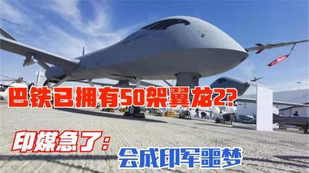 印媒发现致命漏洞,巴基斯坦已拥有50架中国无人机:将是印军噩梦