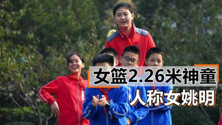 13岁已经2米26,中国女篮神童练球5年,父母皆为内线球员