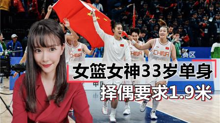 女篮女神情路坎坷,身高1米95难找对象,如今33岁仍单身