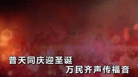 普天同庆(演唱:汪传友)