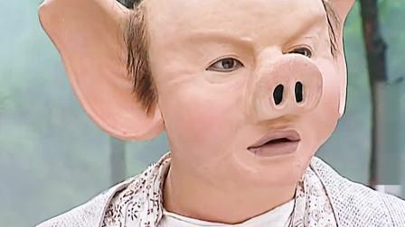 小龙女重伤帮猪八戒夺得天蓬元帅,可猪八戒却只想娶嫦娥
