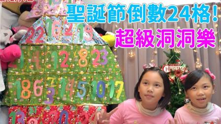 挑战一次看完24天的玩具洞洞乐 圣诞节倒数24格超级洞洞乐一次开箱24天的玩具 sunnyyummy的玩具箱