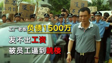 工厂老板负债1500万,被员工逼到跳楼,揭秘国内中小企业现状电影