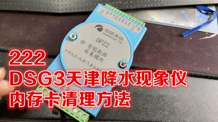 222 -DSG3天津降水现象仪 内存卡清理方法