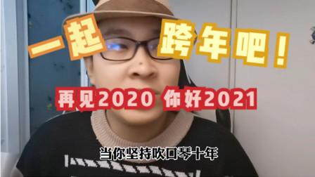 再见 2020 你好2021