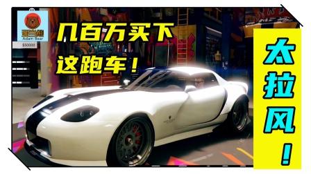 GTA5 熊哥花几百万买的新敞篷跑车,就是一个字帅!!