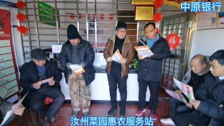 汝州市菜园惠农服务站小交会