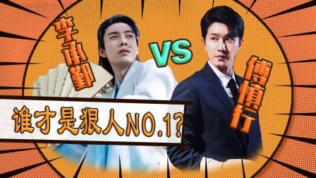 傅慎行vs李承鄞,谁才是狠人NO.1?