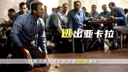 肖申克涉嫌抄袭?这部1974年上映的越狱片,才是肖申克的原版