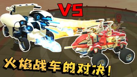 老墨造出喷火战车对战蓝火外星战车!对战结果却有点意外