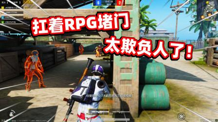 狙击手麦克:火力团竞暴力玩法!扛着RPG堵门,有点欺负人!