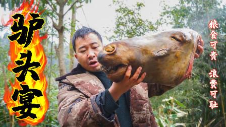 """都说天上龙肉地下驴肉?玉平买个驴头做""""驴头宴"""",味道名不虚传"""