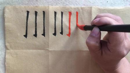 再也不用跪笔弹锋了,用老师的这种方法写欧楷竖钩一笔就能搞定