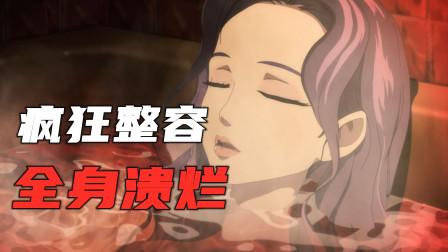 女人为了变美能作到什么地步?韩国超高分恐怖漫画《整容液》改编
