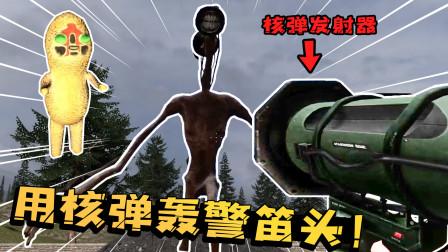 用核弹能把警笛头强行收容吗?大蜀和小SCP-173一起去试试!