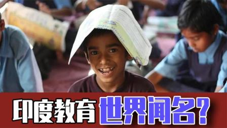 印度教育为何世界闻名?留在那里的人竟是为了孩子教育!
