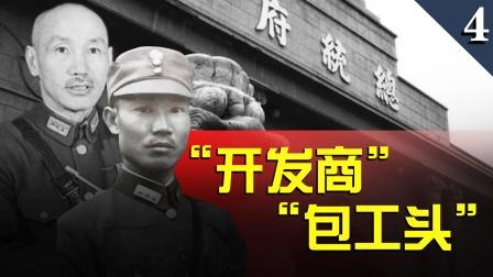 """创办""""土木系"""":蒋介石与陈诚的""""发迹""""(四)"""