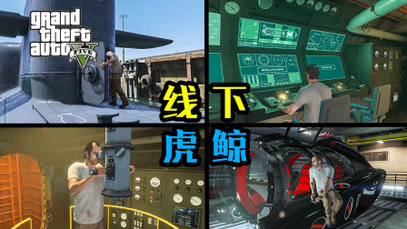 GTA5线下竟然也可以购买潜艇!进入内部发射导弹!