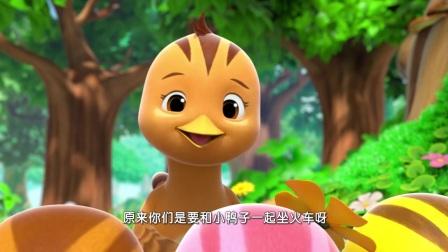 萌鸡小队:小鸡们想和小鸭子一起去坐火车,时间不早了赶紧出发吧