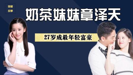 网红出身,嫁给刘强东27岁成最年轻富豪,章泽天经历了什么?