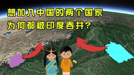 想加入中国的两个国家,一个把汉语当母语,最后都被印度吞并了