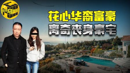 华裔富豪离奇丧命豪宅,案件背后引出复杂情感纠葛,加拿大苑刚案