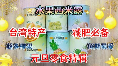 元旦必备零食:台湾特产水果西米露,好吃不胖,过冬口粮!