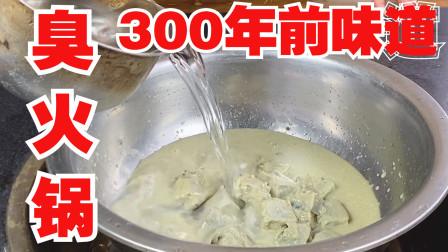 流传至今300多年的王致和臭豆腐,用2瓶做火锅底料,味道如何样呢