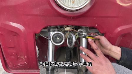 调节一个螺丝就能让摩托车喇叭声音增加一倍?师傅试过后真的管用