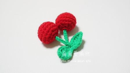樱桃钩针编织视频教程 麻麻爱编织