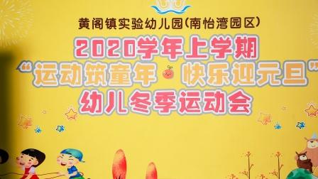 2020-12-30黄阁镇实验幼儿园运动会.mov