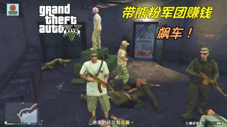 GTA5:熊哥带粉丝们一起去赚大钱,帮他们致富!
