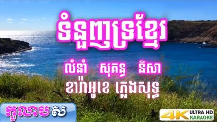 柬埔寨KTV音乐-ទំនួញទ្រខ្មែរ ភ្លេងសុទ្ធ-Thum Nunh Tro Khmer