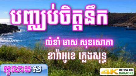 不再失踪,埔寨音乐-បញ្ឈប់ចិត្តនឹក -Bonh Chhob Jet Neak