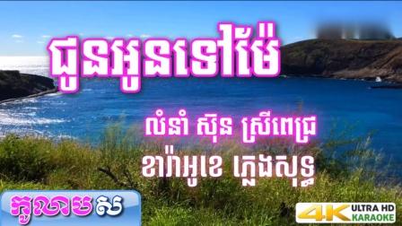 柬埔寨KTV音乐-ទំនួញទ្រខ្មែរ ភ្លេងសុទ្ធ