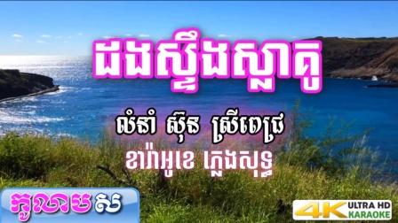 斯拉戈河-柬埔寨音乐-ដងស្ទឹងស្លាគូ -Dorng Steng Sla Kou