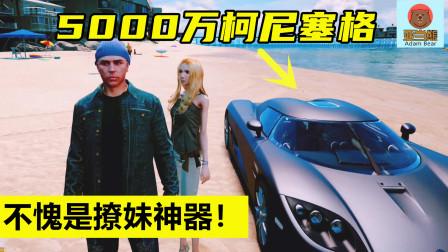 GTA5:熊哥开柯尼塞格带美女兜风,很嗨!