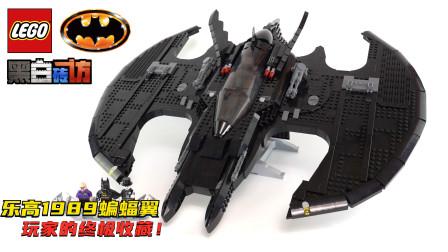 【黑白砖访】乐高蝙蝠侠76161蝙蝠翼1989