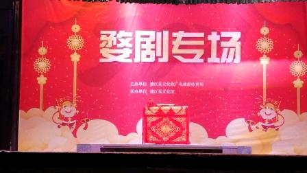 浦江县芳华婺剧团:2020.12.30.在东山公园戏台表演《辕门斩子》