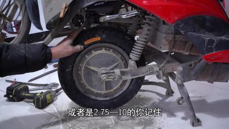 电动车轮胎型号不同,如何用其它轮胎代替?学会这几点轻松搞定