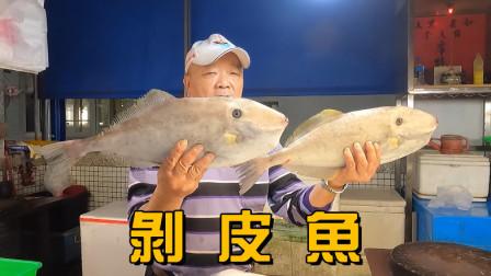 在海鲜市场吃剥皮鱼,直接拿去代客加工,这肉太鲜了