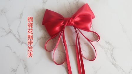 编号339【DIY物语小萍家】简易款飘带发饰蝴蝶结发夹教程